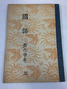 Vintage-Post-War-Illustrated-Japanese-Elementary-School-Textbook-6th-Grade