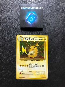 Pokemon Card Raichu Fossil Set Holo 1997 Japanese TCG WOTC