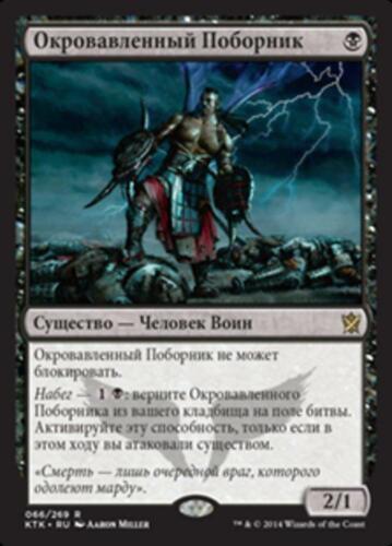 Russian Khans of Tarkir Bloodsoaked Champion