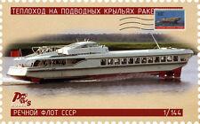 PAS MODELS 14423 RAKETA SOVIET HYDROFOIL RIVER BOAT SCALE MODEL KIT 1/144 NEW