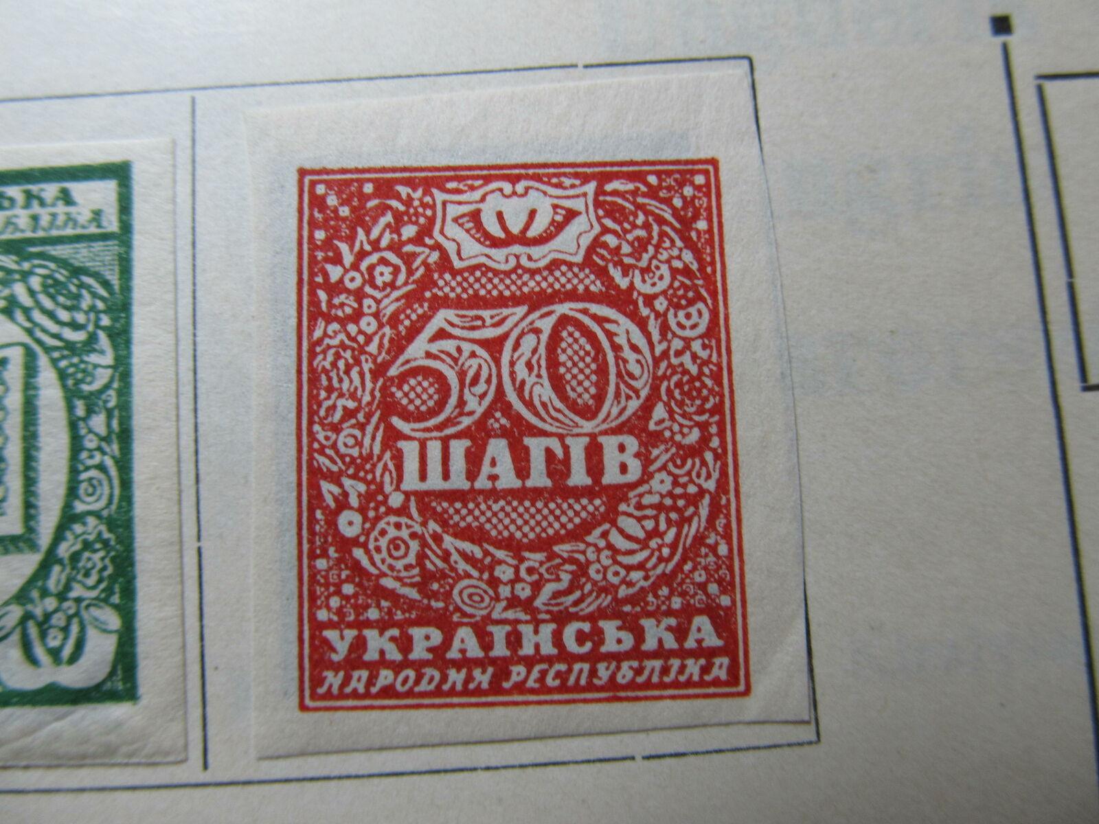 Ukraine Ucraina 1918 50sh Imperf Fine MH* A5P21F238
