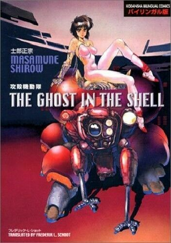 Ghost In The Shell English Japanese Manga Bilingual Edition Extra Art Japan For Sale Online Ebay