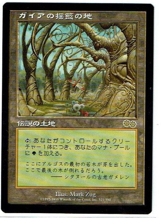 Gaea's Cradle USG Japanese Japanese Japanese x1 mtg NMNM- be8138