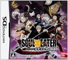 Used DS Soul Eater Medusa no Inbou BANDAI