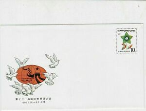 china 1986 stamps cover ref 19029
