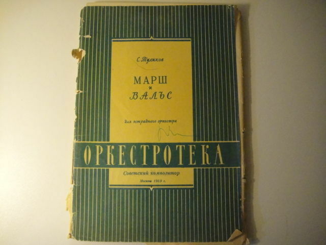 Vintage Sheet Music Score: Serafim Tulikov: Waltz and March for Orchestra MOSCOW