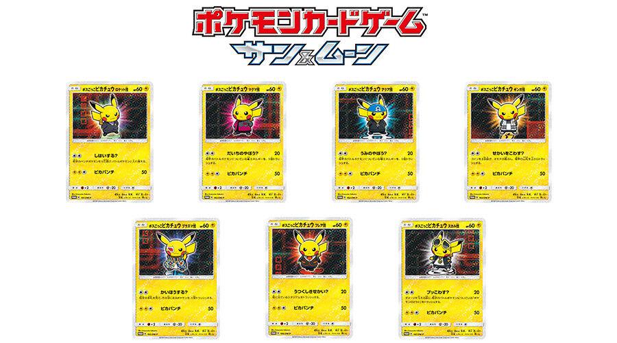 Jefe de la tarjeta de Pokemon Pikachu japonés 7 Juego de Tarjetas 191-197SM-P - Promo Holo Sellado