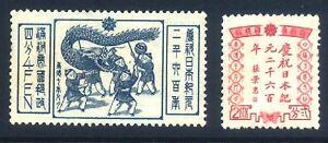 Manchukuo-1940-The-2600th-Ann-of-Japan-Drangon-2v-Cpt-MNG