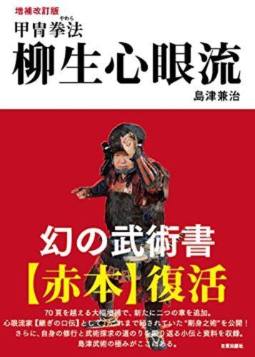 Suivi # Japon Yagyu Shingan-Ryu Phantom Japonais Arts Martiaux Livre F SW