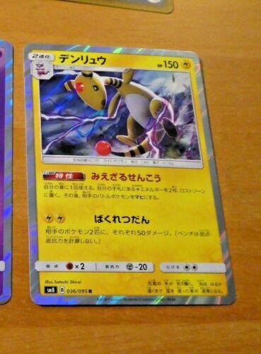 POKEMON JAPANESE CARD RARE HOLO CARTE sm8 B 036//095 R Ampharos JAPAN MINT