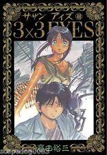 3X3 EYES YUZO TAKADA JAPANESE ANIME MANGA COMIC BOOK VOL.40