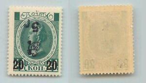Armenia 🇦🇲 1920 SC 197 mint handstamped t F or G black inverted . f7371