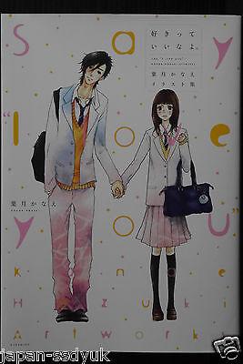 "JAPAN Say ""I love you"". / Suki-tte Ii na yo. Kanae Hazuki Illustrations"