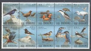 REP. OF CHINA TAIWAN 1991 STREAM BIRDS BLK COMP SET OF 10 STAMPS SC#2806a-j MINT