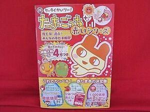 Tamagotchi plus promotion guide art book #2