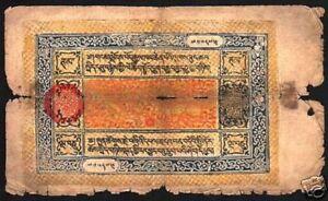 UNC Reproduction Tibet 50 tam 1931