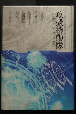 JAPAN Gakuto Mikumo,Kafka Asagiri etc: Ghost in the Shell Novel Anthology