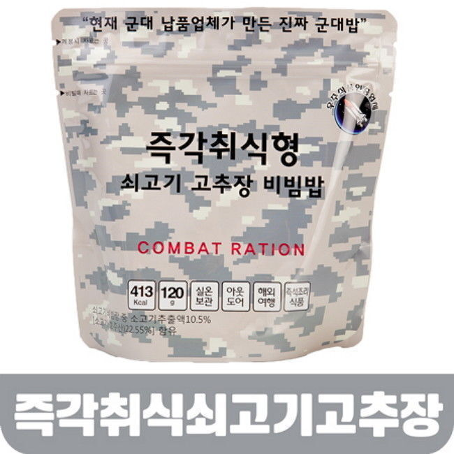(10EA) Korean Field Ration Ration Field Ready-To-Eat Meal Hot Spicy Beaf Bibimbab Chammat E_n 658264