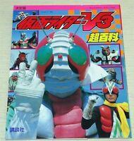 Kamen Rider V3 Cho Hyakka Book Masked Tokusatsu Photo Guide