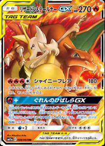 Tarjeta-De-Pokemon-japones-Charizard-amp-Braixen-Gx-RR-008-064-SM11a-Japon-oficial