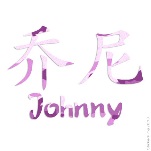 Chinese Symbol Johnny Name Decal Sticker Choose Pattern Size #2191