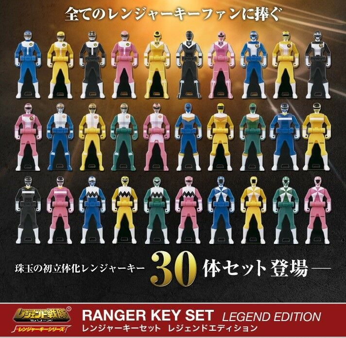 Japan PREMIUM BANDAI Ranger Key Set LEGEND EDITION  30 KEYS FULL COMPLETE SET