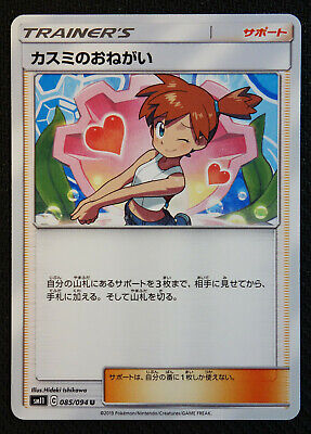Misty's Request SR Japanese Pokemon Card 104//094 SM11 Miracle Twins PCG NM
