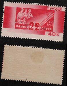 Russia-USSR-1933-SC-523-mint-b5086