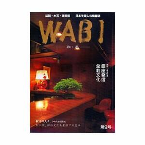 Bonsai-Suiseki-various-art-Japan-enjoy-information-magazine-WABI-2004-autumn