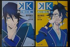 JAPAN K novel: K -Ao no Jikenbo- 1+2 Complete Set
