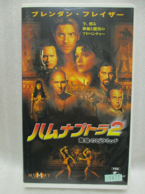 The Mummy Returns  -   Japanese original RARE VHS