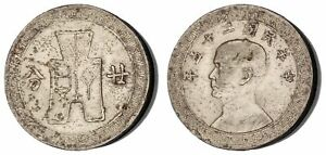 CHINESE-5-FEN-ISSUE-COIN-1936