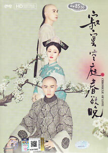 Details about Chinese Drama Chronicle Of Love 寂寞空庭春欲晚 Complete DVD Series  ENGLISH SUB