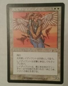 No Mercy Japanese Urza/'s Legacy mtg MP