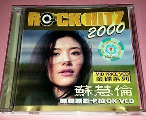 SU-HUI-LUN-TARCY-SU-OK-VCD-2000