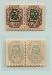 Armenia-1919-SC-42-mint-pair-rta3634