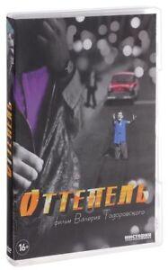 Ottepel-TV-series-1-12-DVD-2014-Rusia