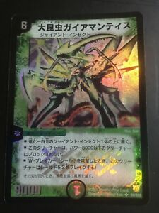 Duel-Masters-DM06-S9-S10-Super-Rare-Ultra-Mantis-Scourge-of-Fate-Japanese