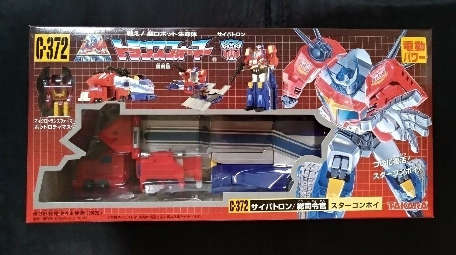 Transformers Estrella Convoy C-372 Takara Optimus Rodimus Autobot Anime Manga