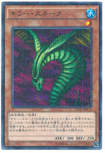 Japanese Sinister Serpent 15AX-JPM31 Yugioh Millennium