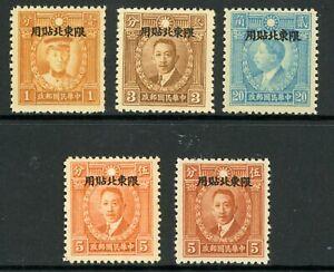 China 1947 Northeast Martyrs  Set w/ Variety MNH K25 ⭐⭐⭐⭐⭐⭐