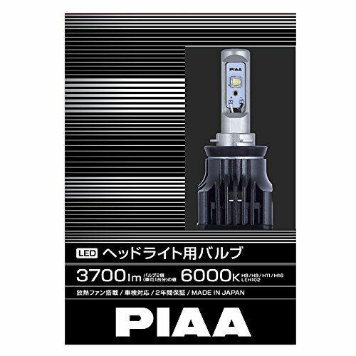 PIAA LED-Scheinwerfer 3700lm [6000K] H8   H9   H11   H16 Weiß 12V25W 2pcs