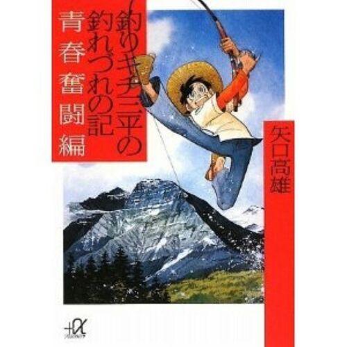 Tsurikichi Sanpei no Tsuredure no Ki Seishun Funtou hen illustration art book