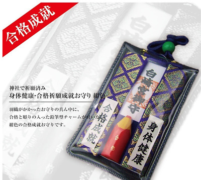 JAPANESE OMAMORI Charm Good luck for Victory Win from Japan Shrine Ofuda Card