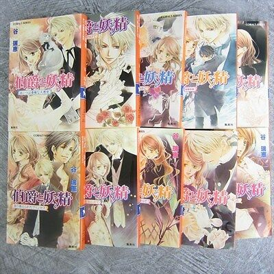 HAKUSHAKU TO YOSEI Yousei Earl and Fairy Novel Set 1-10 MIZUE TANI Japan Book *
