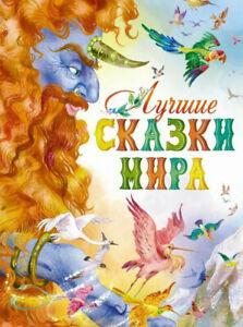 Fairy-Tales-Russian-Kids-Book