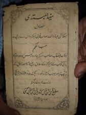 INDIA RARE & OLD - PRINTED BOOK IN URDU  - 2 IN 1 LOT PAGES 16 & PAGES 12