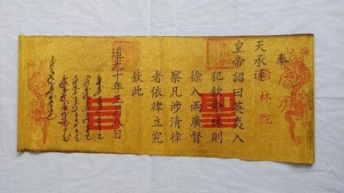 Light 10 years of the qing dynasty imperial edict