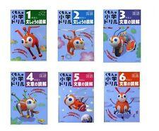 Japanese Language Study Reading Comprehension Workbook Primary School Year 1-6