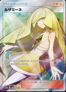 Pokemon Card Japanese Sun /& Moon 055//050 Lusamine SR SM4A MINT